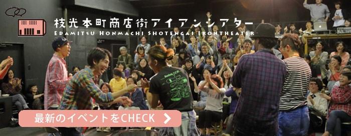 枝光本町商店街アイアンシアター、最新のイベントをCHECK