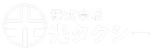 株式会社光タクシー