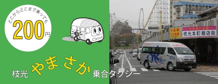 どこからどこまで乗っても200円。枝光やまさか乗合タクシー、運行情報はコチラ