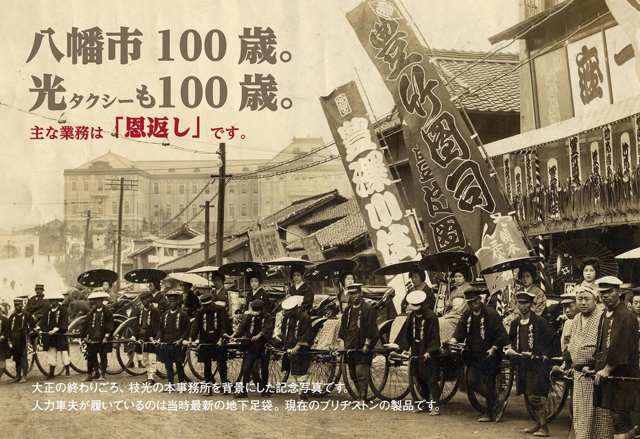 八幡市100歳。光タクシーも100歳。主な業務は「恩返し」です。